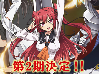 shinmai maou no testament season 2