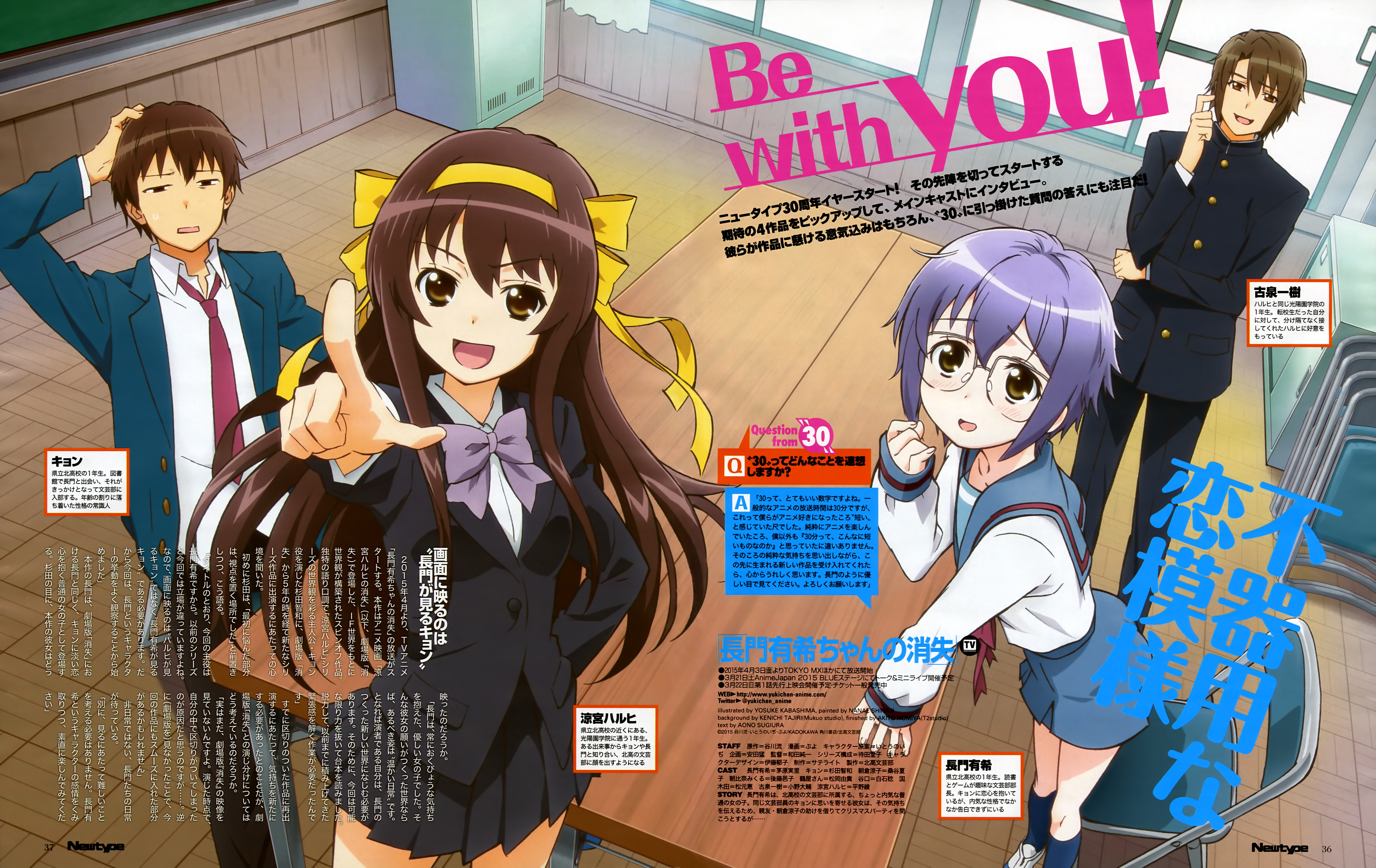 The-Disappearance-of-Nagato-Yuki-Chan-Anime-Magazine-Visual-05
