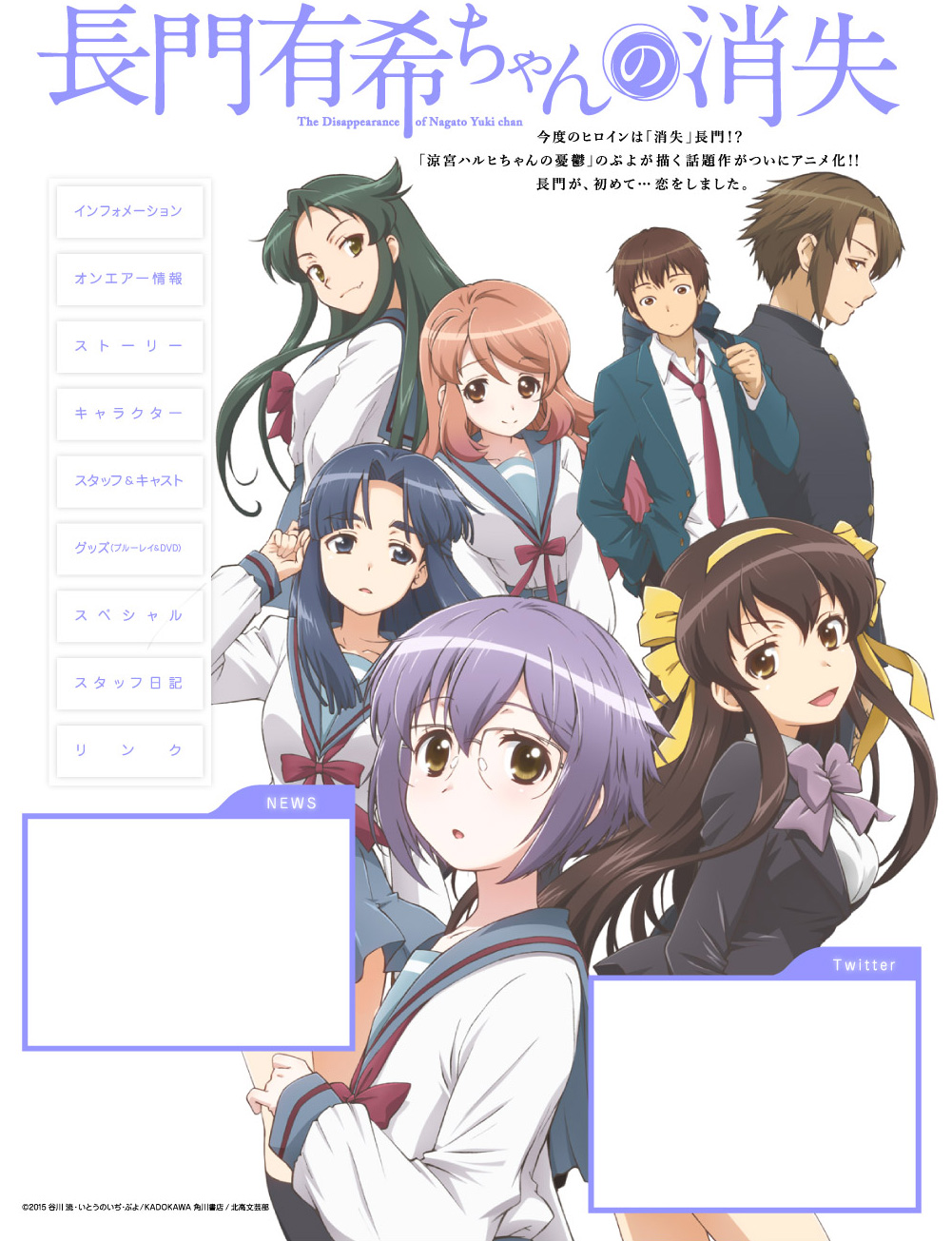 The-Disappearance-of-Nagato-Yuki-Chan-Anime-Visual-2-Website