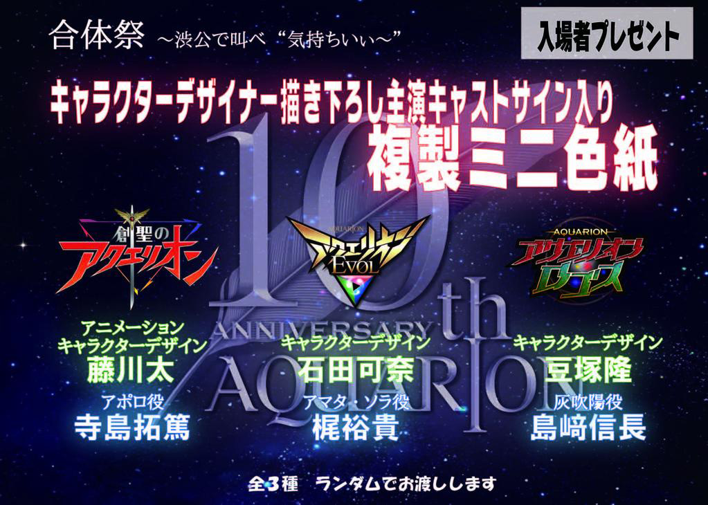 Aquarion-10th-Anniversary-Image