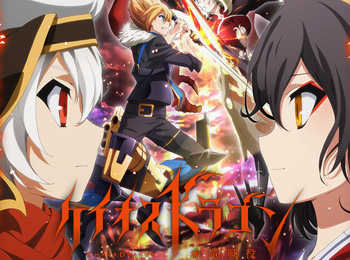 Chaos Dragon Anime Announced for July - Table Top Sessions with Gen Urobuchi, Ryohgo Narita & More