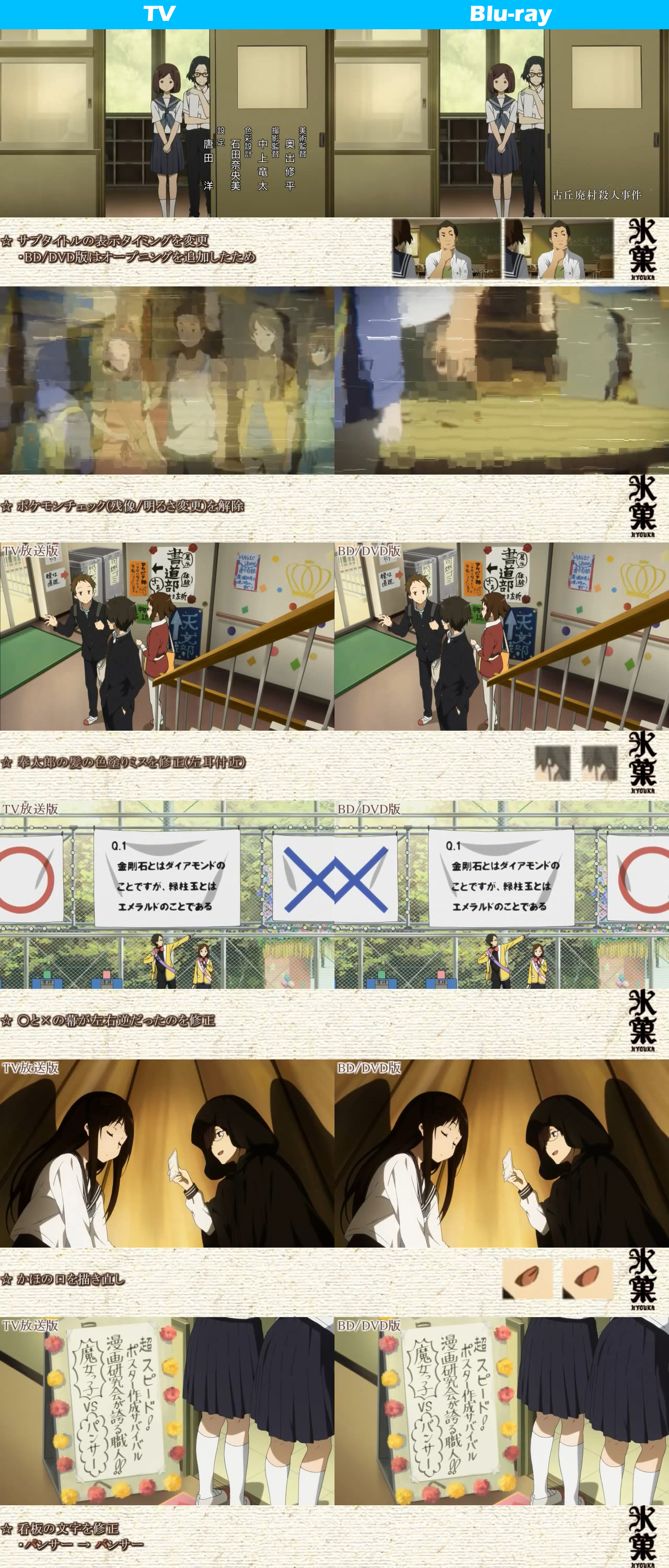 Hyouka-TV-vs-Blu-ray-Comparison-4