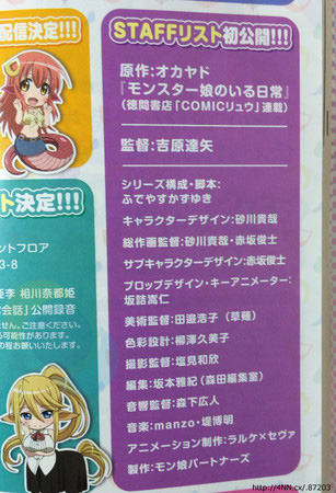 Monster-Musume-Anime-Cast-&-Staff-Reveal
