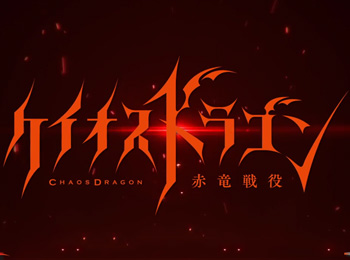 Chaos-Dragon-Anime-Airs-July-2nd-+-Cast,-Characters-&-Promotional-Video-Revealed