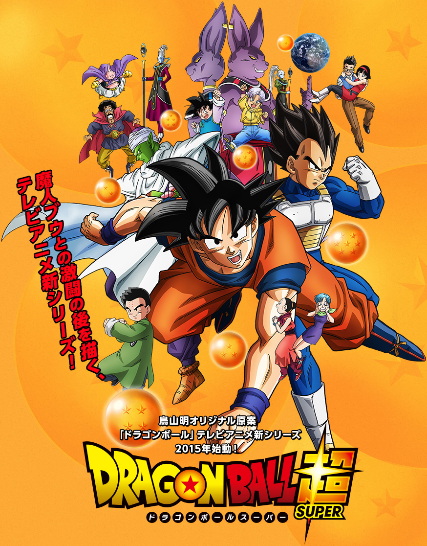 Dragon-Ball-Super-Anime-Visual-1
