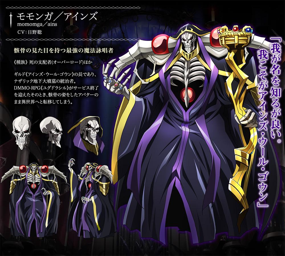 Overlord-Anime-Character-Design--Momonga