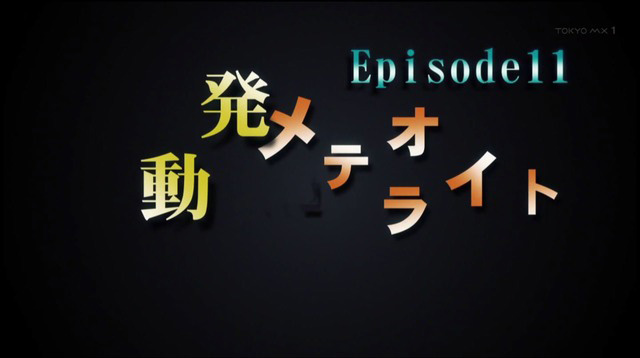 God-Eater-Anime-Episode-11-Title-Card