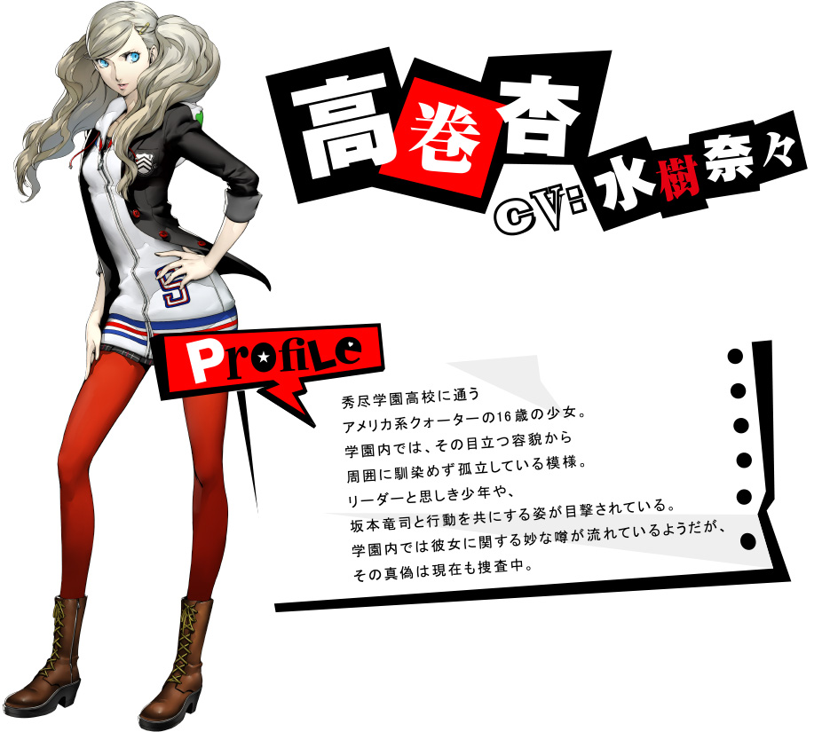 Persona 5 Anime Characters : Persona anime special announced main characters cast