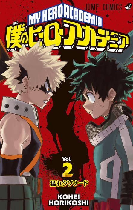 Boku-no-Hero-Academia-Manga-Vol-2-Cover