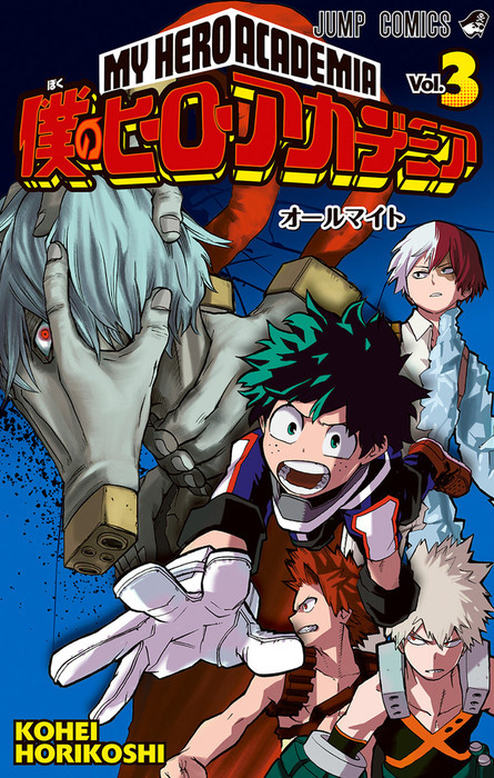 Boku-no-Hero-Academia-Manga-Vol-3-Cover