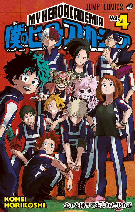 Boku-no-Hero-Academia-Manga-Vol-4-Cover