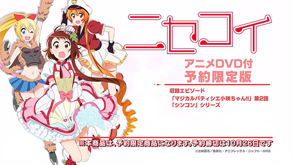Nisekoi-Magical-Patissier-Kosaki-chan-OVA---Promotional-Video
