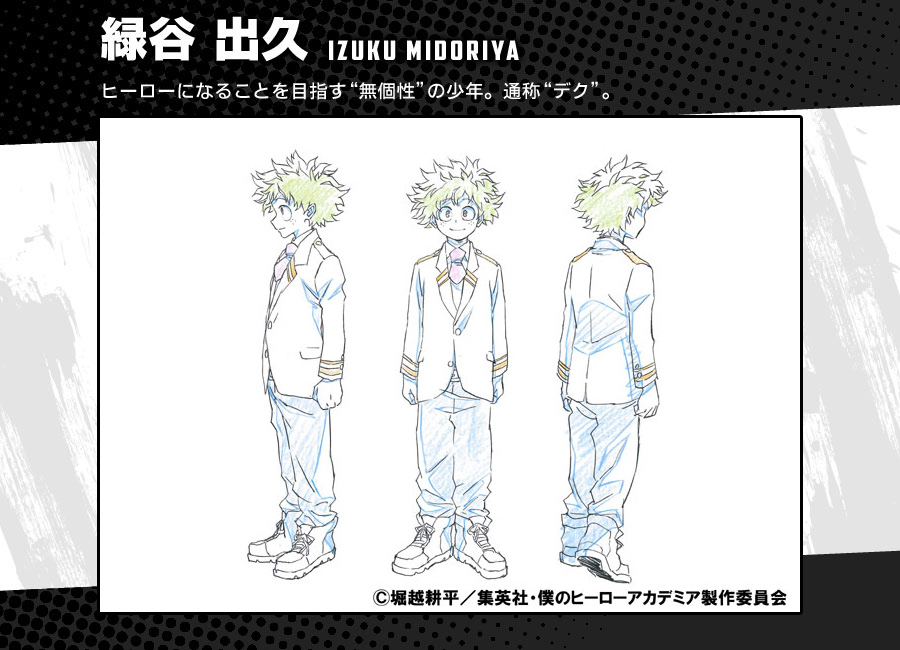 Boku-no-Hero-Academia-Coloured-Character-Designs-Izuku-Midoriya-2-v2