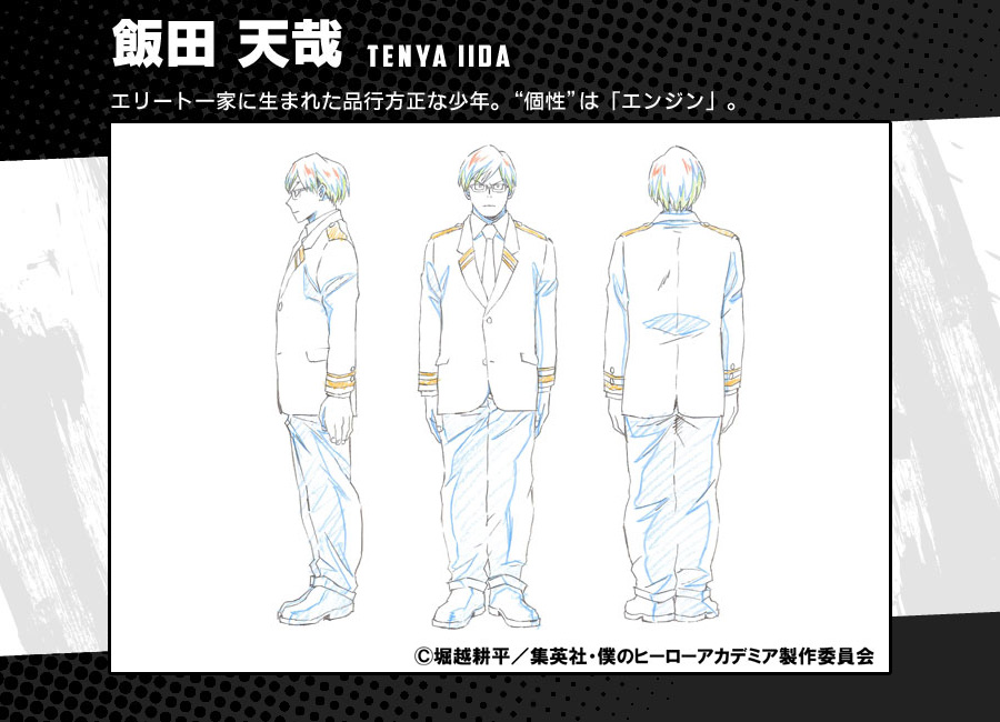 Boku-no-Hero-Academia-Coloured-Character-Designs-Tenya-Iida-3