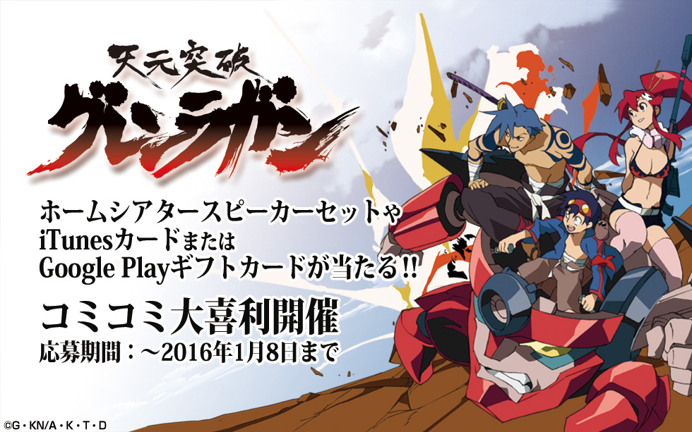 Tengen-Toppa-Gurren-Lagann-Restart-ComiComi-Competition-Visual