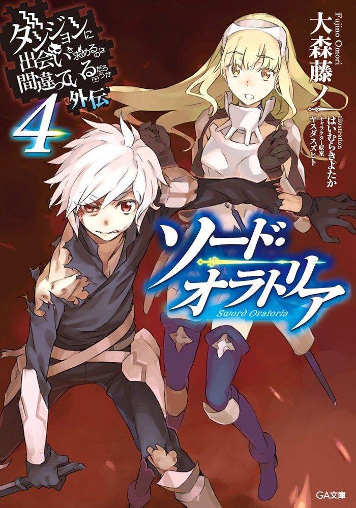 Dungeon-ni-Deai-o-Motomeru-no-wa-Machigatteiru-no-Darou-ka-Gaiden-Sword-Oratoria-Vol-4-Cover