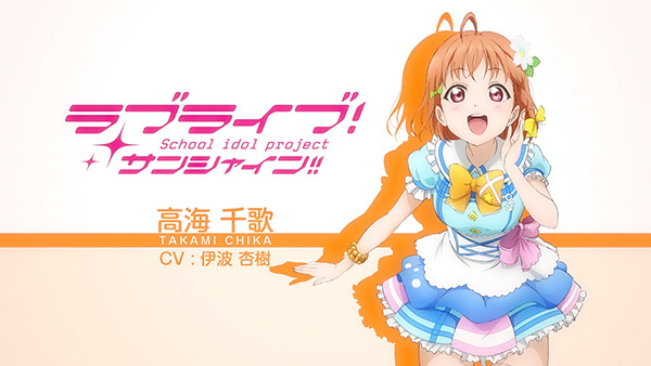 Love-Live!-Sunshine!!---Anime-Character-Preview-Videos