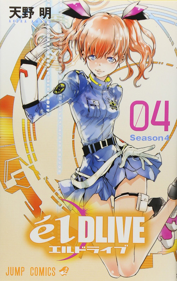 elDLIVE-Manga-Vol-4-Cover