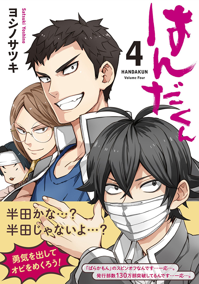 Handa-kun-Manga-Vol-4-Cover