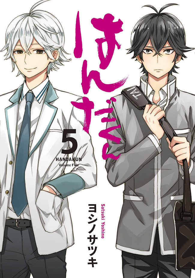 Handa-kun-Manga-Vol-5-Cover