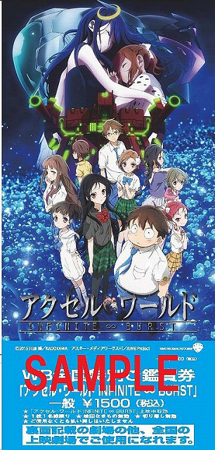 Accel-World--Infinite-Burst--Advance-Ticket-2