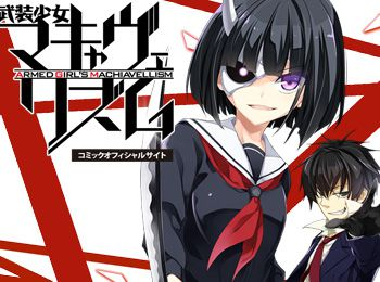 Busou Shoujo Machiavellianism Anime Adaptation Announced