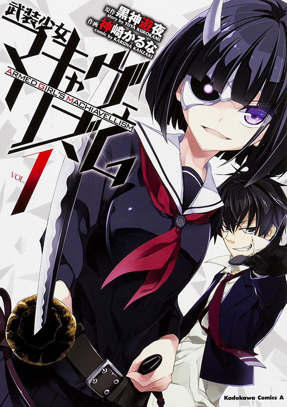 Busou-Shoujo-Machiavellianism-Manga-Vol-1-Cover