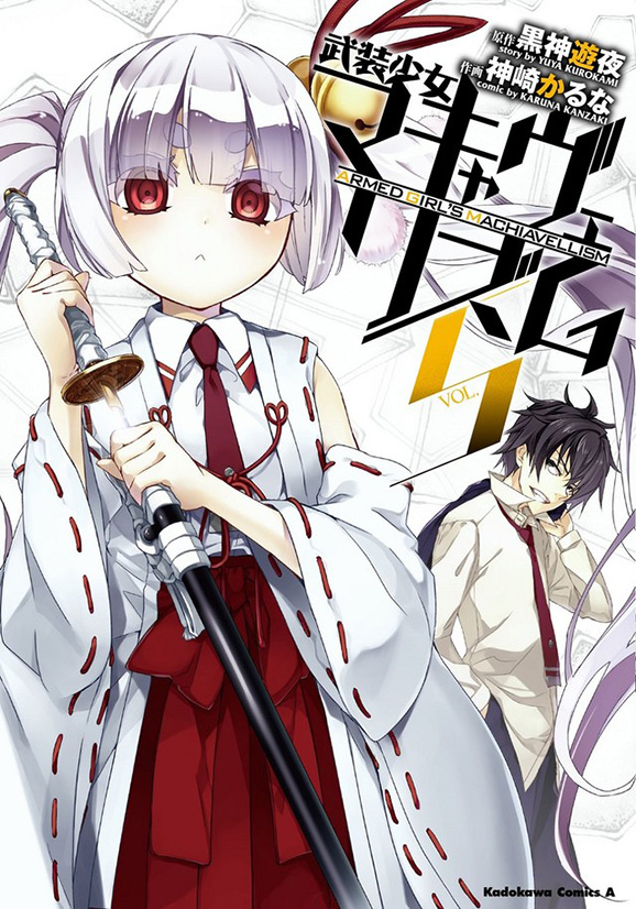 Busou-Shoujo-Machiavellianism-Manga-Vol-5-Cover