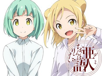 demi-chan-wa-kataritai-anime-adaptation-announce-for-january-2017