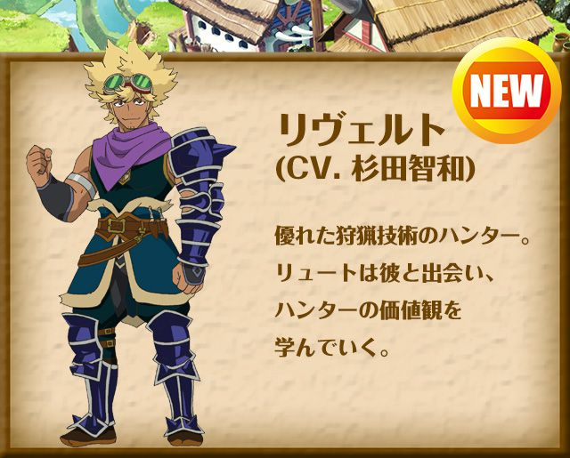 monster-hunter-stories-ride-on-character-designs-riveruto