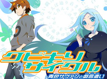 NisiOisins-Zaregoto-Anime-Will-Be-an-OVA-Series---Episodes,-Cast-&-Staff-Revealed
