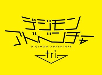 Promotional-Video-&-Ending-Theme-Revealed-for-Digimon-Adventure-tri.-Chapter-3-Kokuhaku