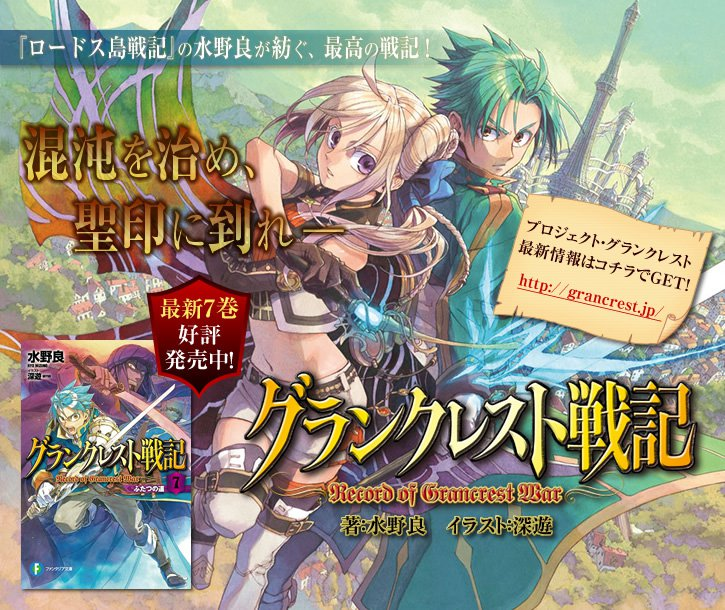 grancrest-senki-light-novel-visual