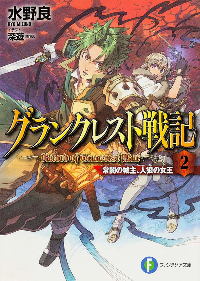 grancrest-senki-light-novel-vol-2-cover