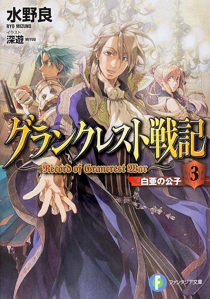 grancrest-senki-light-novel-vol-3-cover