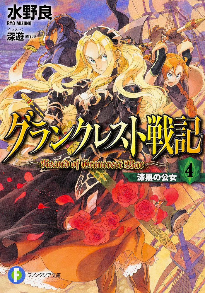 grancrest-senki-light-novel-vol-4-cover