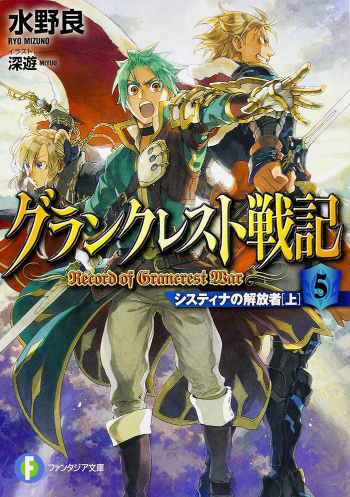 grancrest-senki-light-novel-vol-5-cover