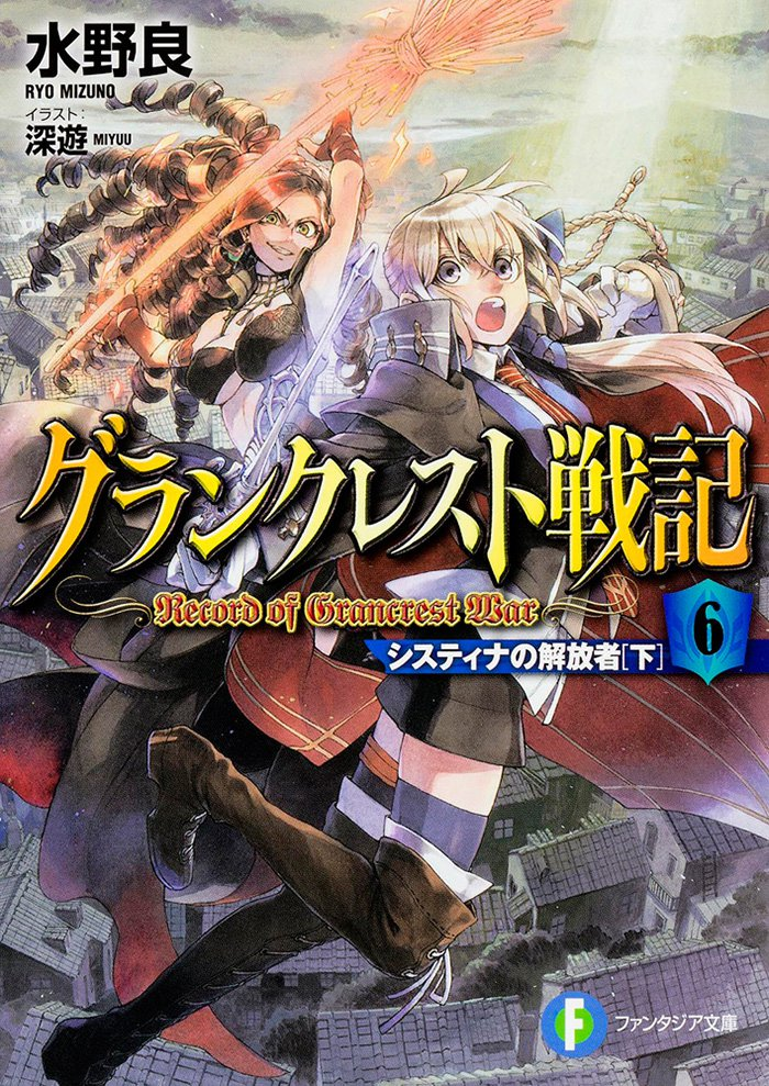 grancrest-senki-light-novel-vol-6-cover