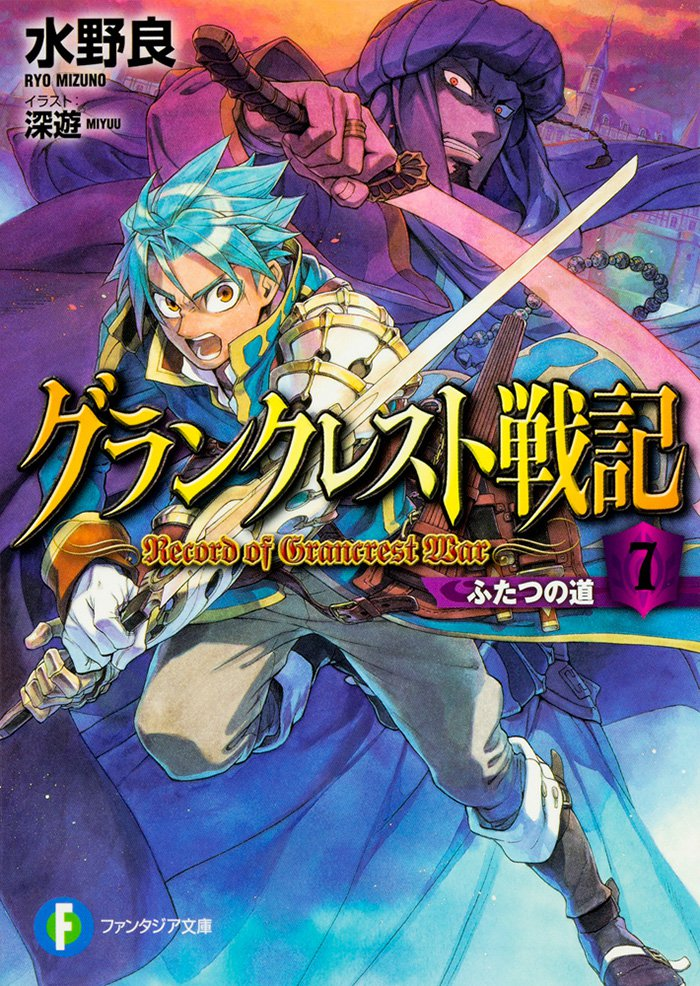 grancrest-senki-light-novel-vol-7-cover