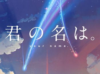 kimi-no-na-wa-currently-the-5th-highest-grossing-anime-film-of-all-time