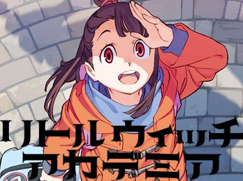 little-witch-academia-tv-anime-airs-january-2017-visual-cast-staff-revealed
