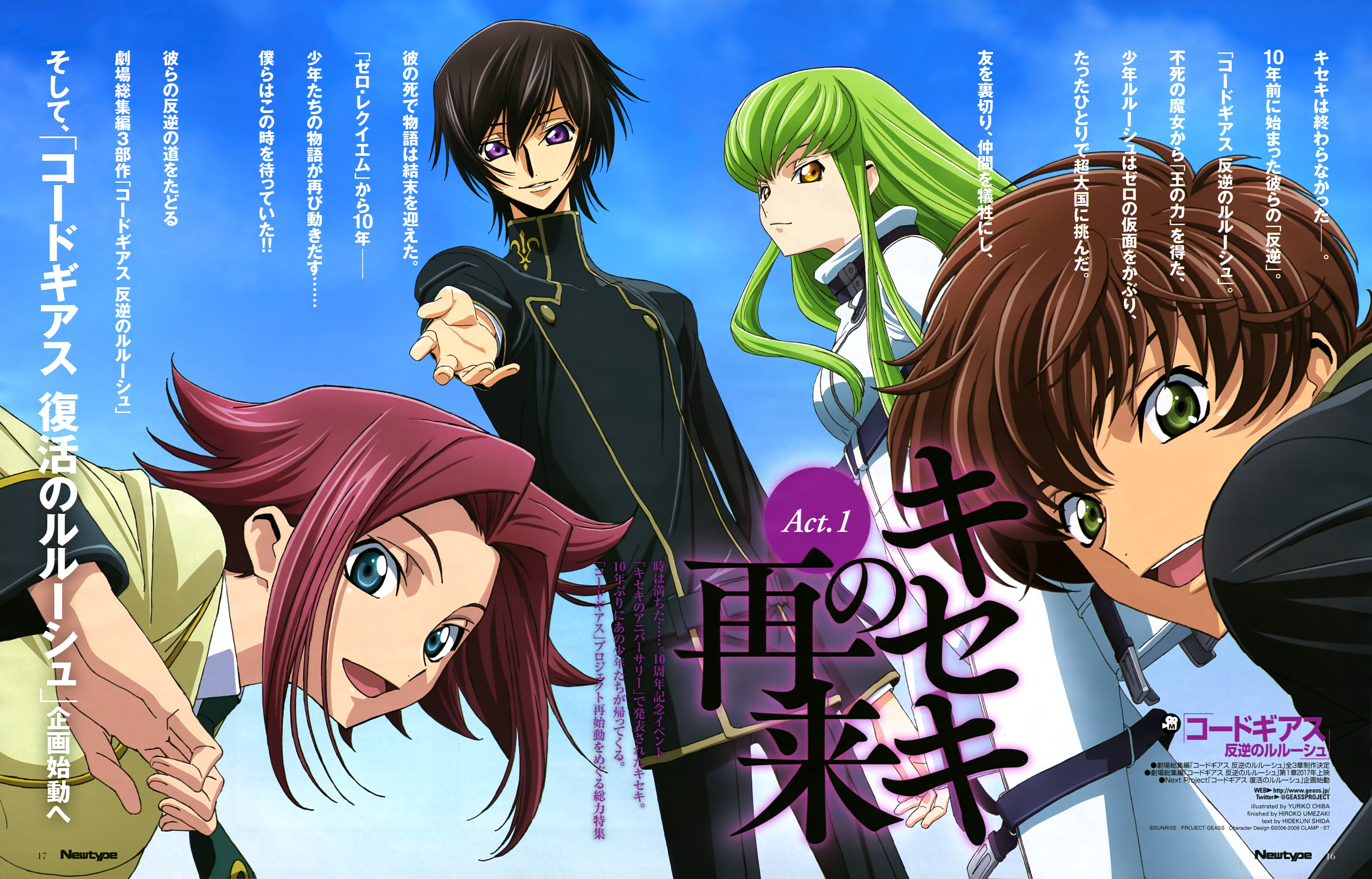 Code-Geass-2017-Newtype-Magazine-Visual