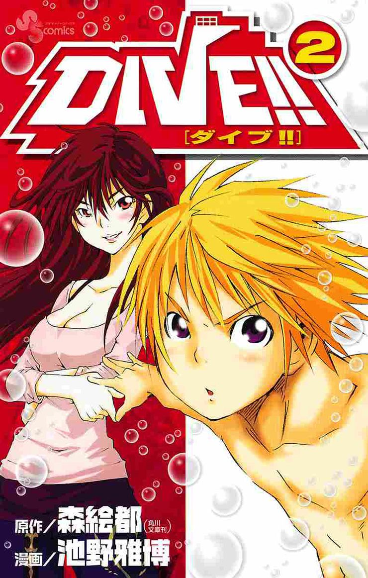 DIVE!!-Manga-Vol-2-Cover