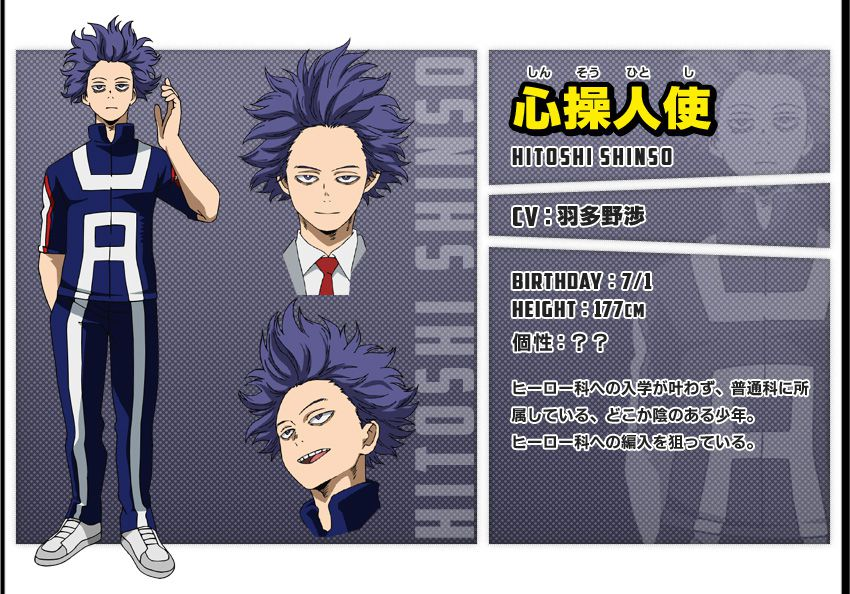 Boku-no-Hero-Academia-Season-2-Character-Designs-Hitoshi-Shinsou