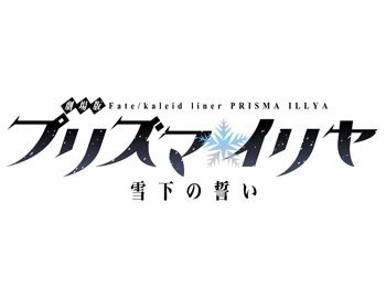 Prisma-Illya-Anime-Movie-Titled-Fate-kaleid-liner-Prisma--Illya-Yukishita-no-Chikai