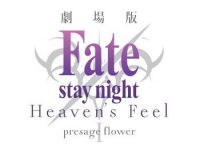 Fate/stay night – Heaven's Feel First Film '.presage flower' Releases October 14th