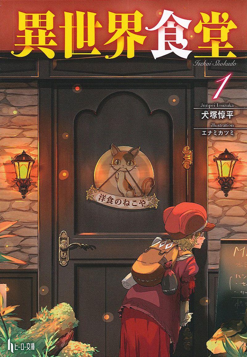 Isekai-Shokudou-Vol-1-Cover
