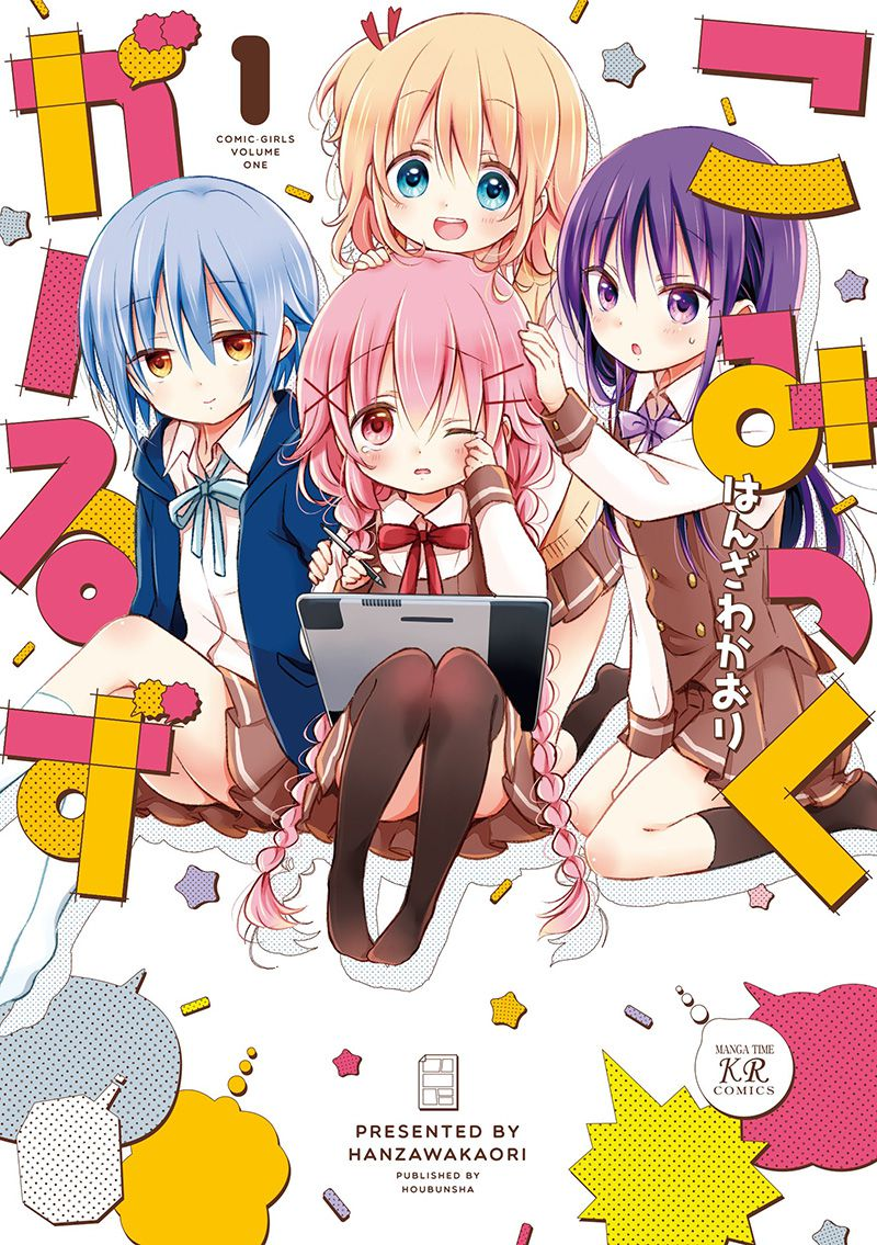 Comic-Girls-Vol-1-Cover