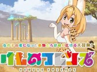Kemono Friends Anime Season 2 Announced