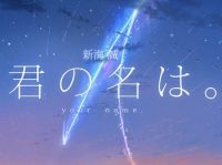 Kimi no Na wa. Tops ¥25 Billion in Japan – over $350 Million Worldwide